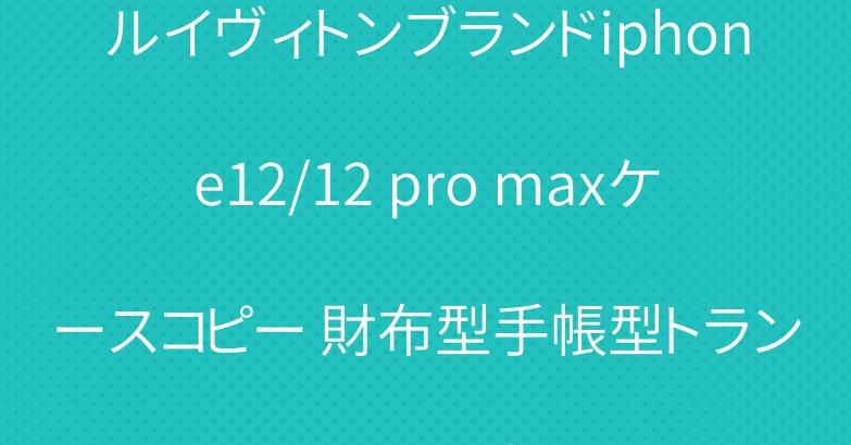 ルイヴィトンブランドiphone12/12 pro maxケースコピー 財布型手帳型トランク型紹介
