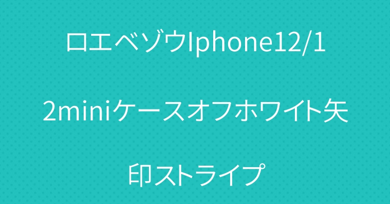 ロエベゾウIphone12/12miniケースオフホワイト矢印ストライプ