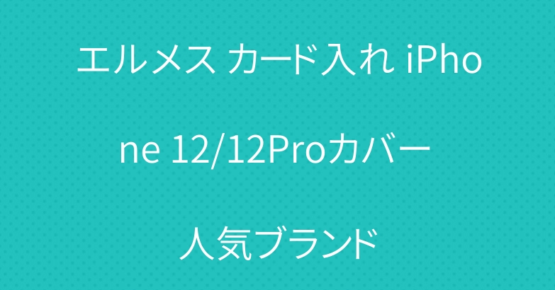 エルメス カード入れ iPhone 12/12Proカバー 人気ブランド