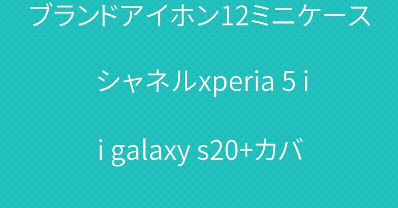 ブランドアイホン12ミニケース シャネルxperia 5 ii galaxy s20+カバー
