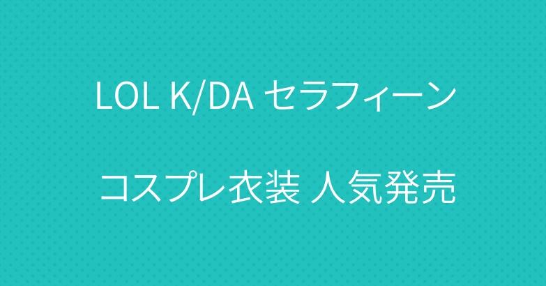 LOL K/DA セラフィーン コスプレ衣装 人気発売