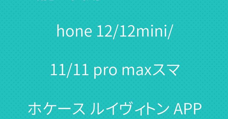 芸能人愛用 シュプリーム iPhone 12/12mini/11/11 pro maxスマホケース ルイヴィトン APPLE WATCH ベルト