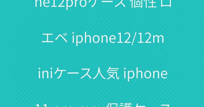 おしゃれ LOEWE iphone12proケース 個性 ロエベ iphone12/12miniケース人気 iphone11 pro max保護ケース アイフォンXs max/xr/Xカバー 芸能人愛用