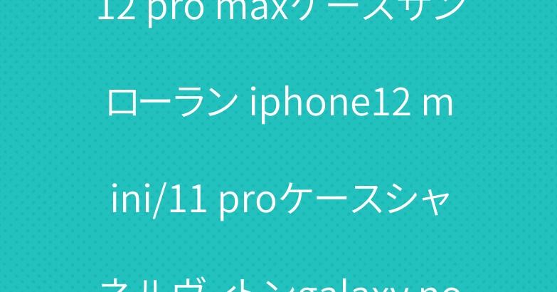 バーバリー iphone12/12 pro maxケースサンローラン iphone12 mini/11 proケースシャネルヴィトンgalaxy note20/s21/s20ケース