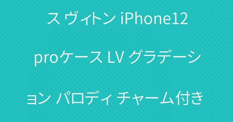 個性 iphone12携帯ケース ヴィトン iPhone12proケース LV グラデーション パロディ チャーム付き iphone12pro maxケース おしゃれ セレブ愛用
