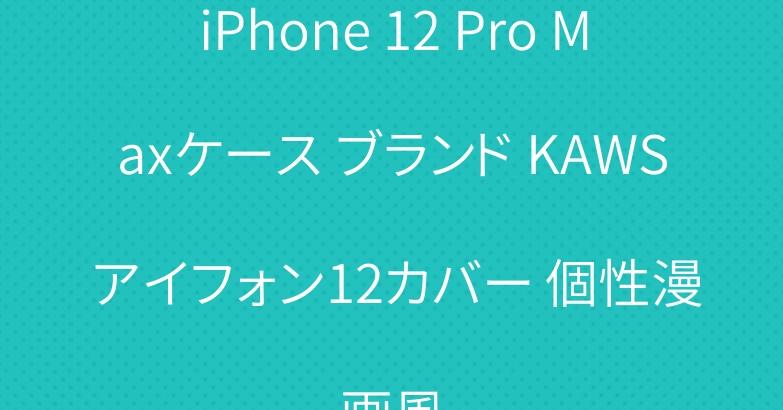 iPhone 12 Pro Maxケース ブランド KAWS アイフォン12カバー 個性漫画風