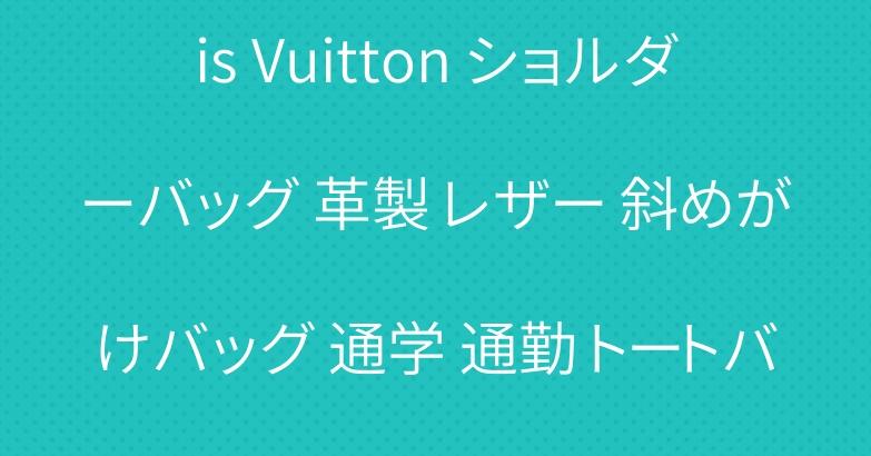 ブランド ルイヴィトン Louis Vuitton ショルダーバッグ 革製 レザー 斜めがけバッグ 通学 通勤 トートバッグ ファスナー ポケット モノグラム レディース メンズ