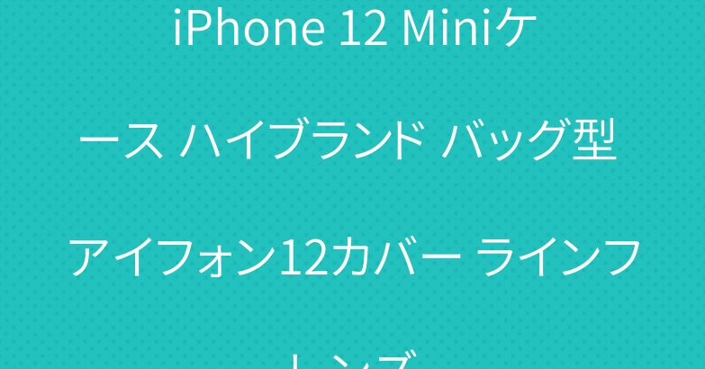 iPhone 12 Miniケース ハイブランド バッグ型 アイフォン12カバー ラインフレンズ