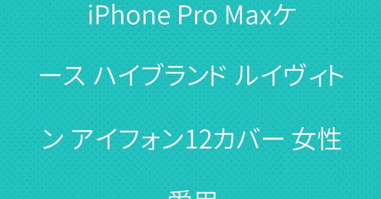 iPhone Pro Maxケース ハイブランド ルイヴィトン アイフォン12カバー 女性愛用