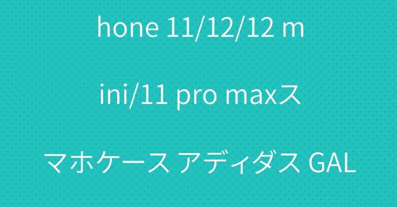 芸能人愛用 オフホワイト iPhone 11/12/12 mini/11 pro maxスマホケース アディダス GALAXY S20/S10PLUSカバー