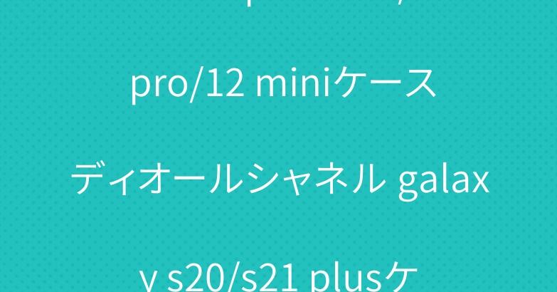 ブランドiphone12/12 pro/12 miniケースディオールシャネル galaxy s20/s21 plusケースオシャレ