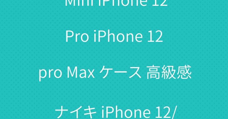 ルイヴィトン iPhone12 Mini iPhone 12 Pro iPhone 12 pro Max ケース 高級感 ナイキ iPhone 12/12Pro/12Pro max携帯ケース 運動風