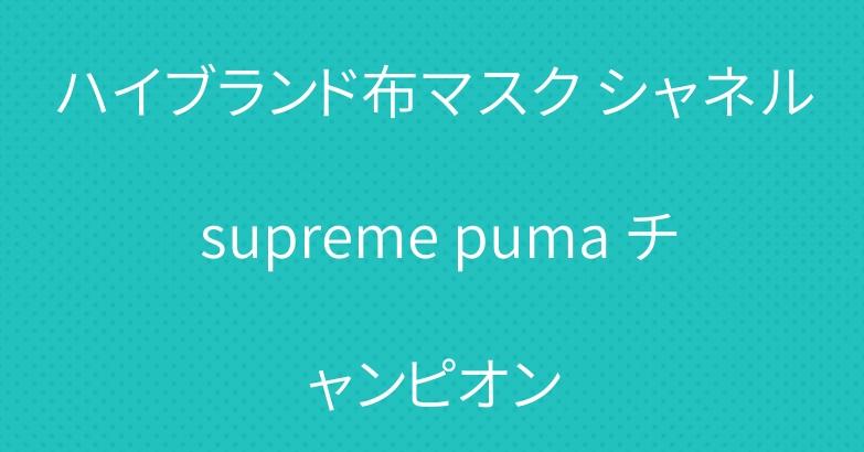 ハイブランド布マスク シャネル supreme puma チャンピオン