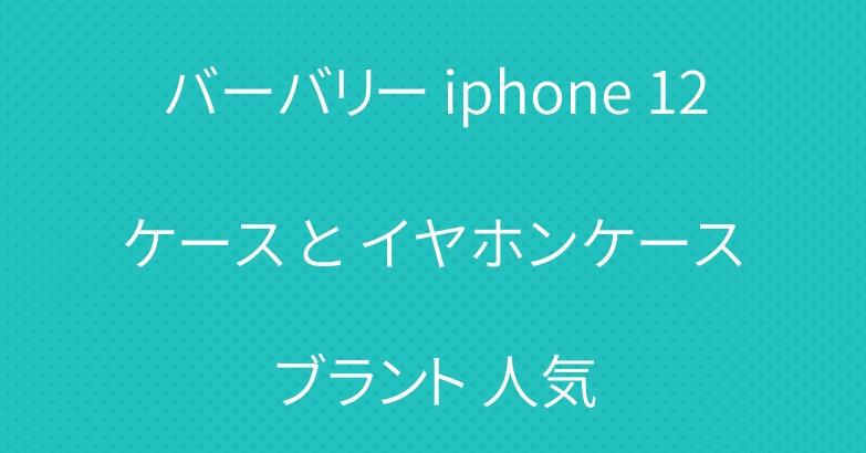 バーバリー iphone 12 ケース と イヤホンケース ブラント 人気