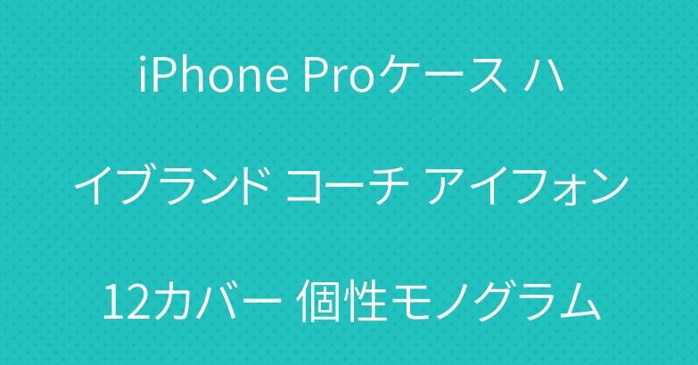 iPhone Proケース ハイブランド コーチ アイフォン12カバー 個性モノグラム