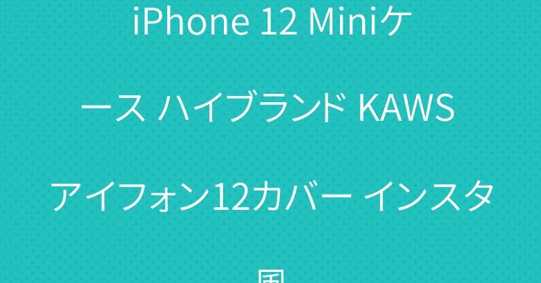 iPhone 12 Miniケース ハイブランド KAWS アイフォン12カバー インスタ風
