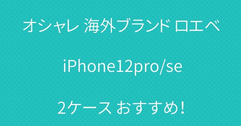 オシャレ 海外ブランド ロエベ iPhone12pro/se2ケース おすすめ!