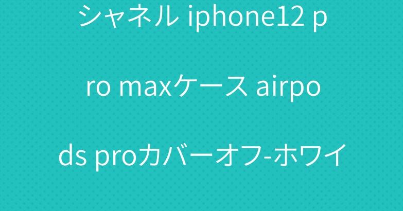 シャネル iphone12 pro maxケース airpods proカバーオフ-ホワイト ハイブランド
