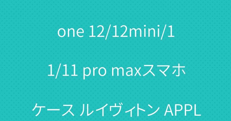 ブランド シュプリーム iPhone 12/12mini/11/11 pro maxスマホケース ルイヴィトン APPLE WATCH ベルト