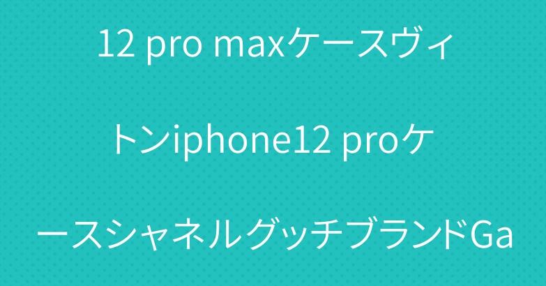 フェンデイ iphone12/12 pro maxケースヴィトンiphone12 proケースシャネルグッチブランドGalaxy s21/s20ケース