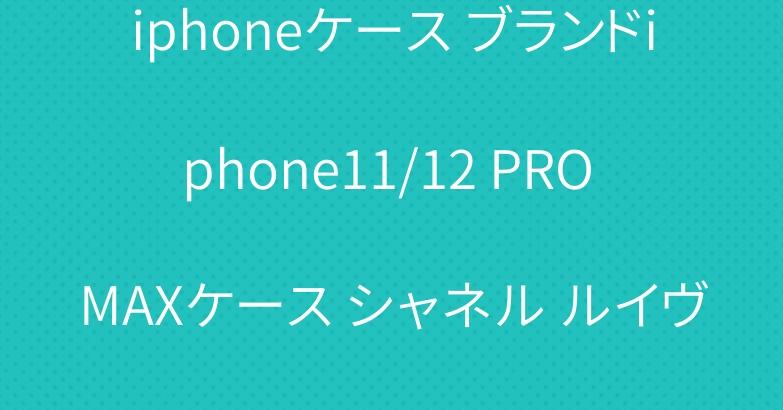 iphoneケース ブランドiphone11/12 PRO MAXケース シャネル ルイヴィトン