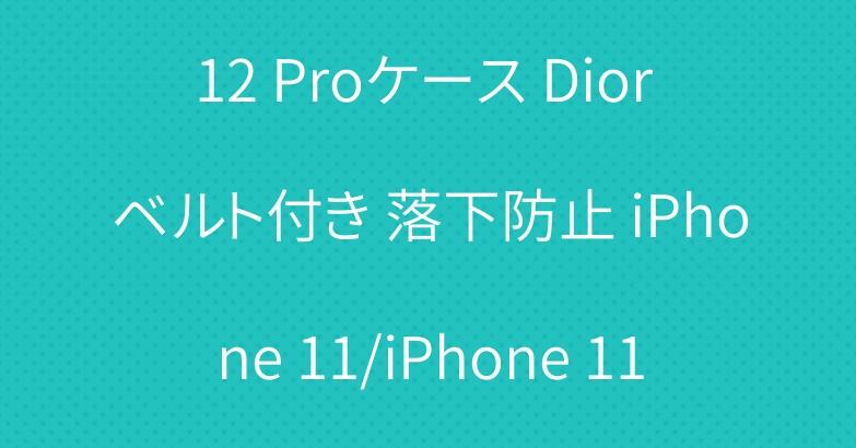 Dior iPhone 12 mini/12/iPhone 12 Proケース Dior ベルト付き 落下防止 iPhone 11/iPhone 11 Proケース デイオール ハンディベルト 軽量 薄い iPhone X/XR/XS