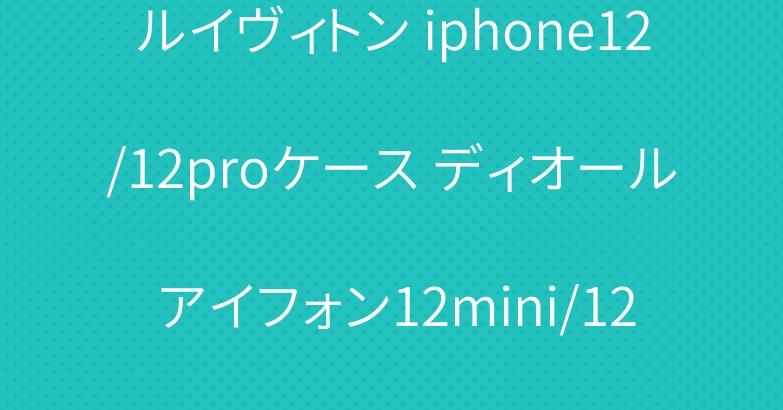 ルイヴィトン iphone12/12proケース ディオール アイフォン12mini/12プロマックスカバー