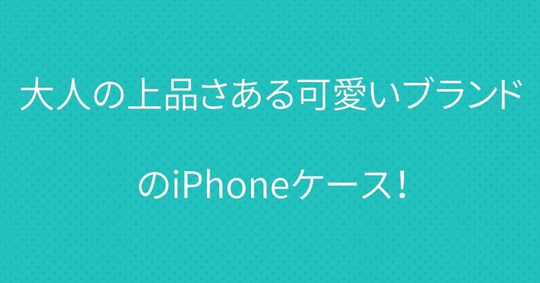 大人の上品さある可愛いブランドのiPhoneケース!