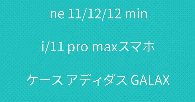 ブランド フェンディ iPhone 11/12/12 mini/11 pro maxスマホケース アディダス GALAXY S20/S10PLUSカバー