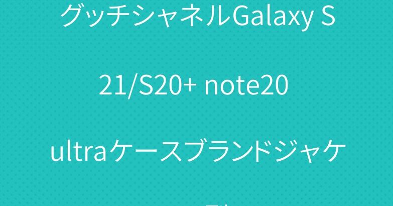 グッチシャネルGalaxy S21/S20+note20 ultraケースブランドジャケット型