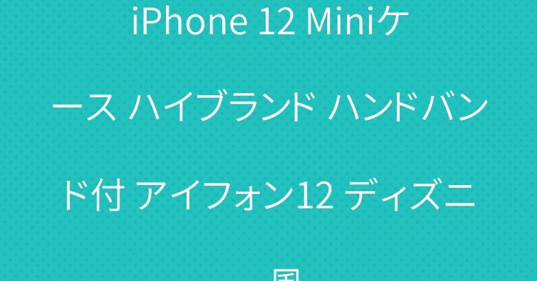 iPhone 12 Miniケース ハイブランド ハンドバンド付 アイフォン12 ディズニー風