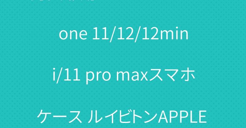 男女兼用 シュプリーム iPhone 11/12/12mini/11 pro maxスマホケース ルイビトンAPPLE WATCH ベルト