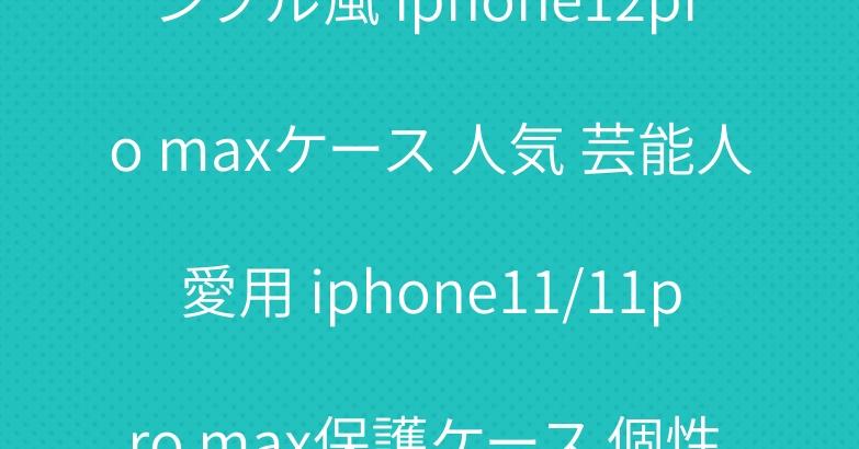 上品セリーヌ CELINE シンプル風 iphone12pro maxケース 人気 芸能人愛用 iphone11/11pro max保護ケース 個性 iphonexs max/xr/12miniケース
