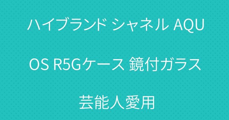 ハイブランド シャネル AQUOS R5Gケース 鏡付ガラス 芸能人愛用