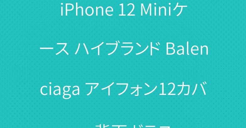 iPhone 12 Miniケース ハイブランド Balenciaga アイフォン12カバー 背面ガラス
