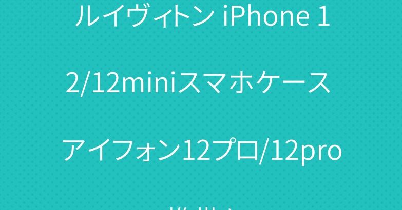 ルイヴィトン iPhone 12/12miniスマホケース アイフォン12プロ/12pro max携帯ケース