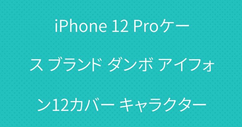iPhone 12 Proケース ブランド ダンボ アイフォン12カバー キャラクター