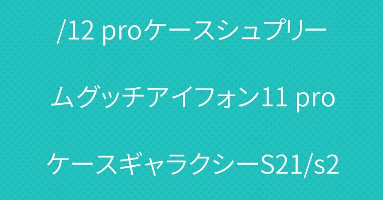 ルイヴィトン iphone12/12 proケースシュプリームグッチアイフォン11 proケースギャラクシーS21/s20/note20ケースブランド