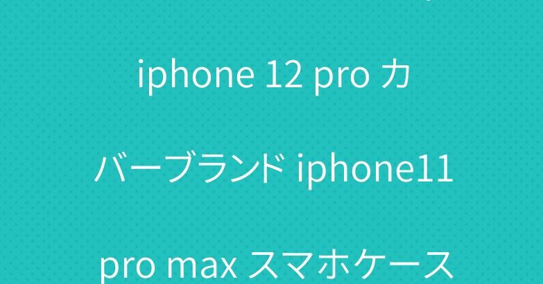 アイフォンケースルイヴィトン iphone 12 pro カバーブランド iphone11 pro max スマホケース通販シャネル