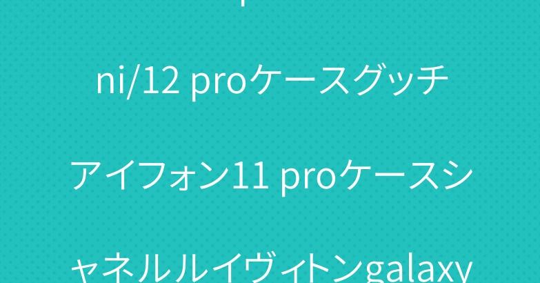 ブランドiphone12 mini/12 proケースグッチアイフォン11 proケースシャネルルイヴィトンgalaxy s21/s20ケース