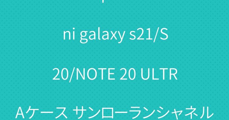 ブランドiphone12 mini galaxy s21/S20/NOTE 20 ULTRAケース サンローランシャネル