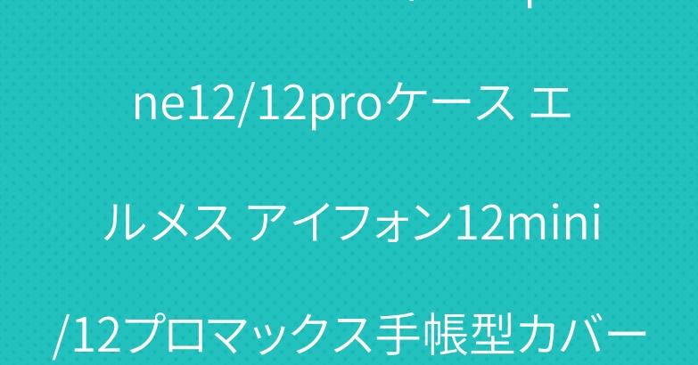 シュプリームヴィトン iphone12/12proケース エルメス アイフォン12mini/12プロマックス手帳型カバー