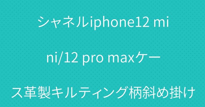 シャネルiphone12 mini/12 pro maxケース革製キルティング柄斜め掛け