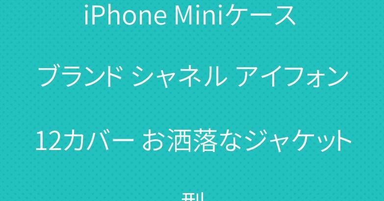 iPhone Miniケース ブランド シャネル アイフォン12カバー お洒落なジャケット型