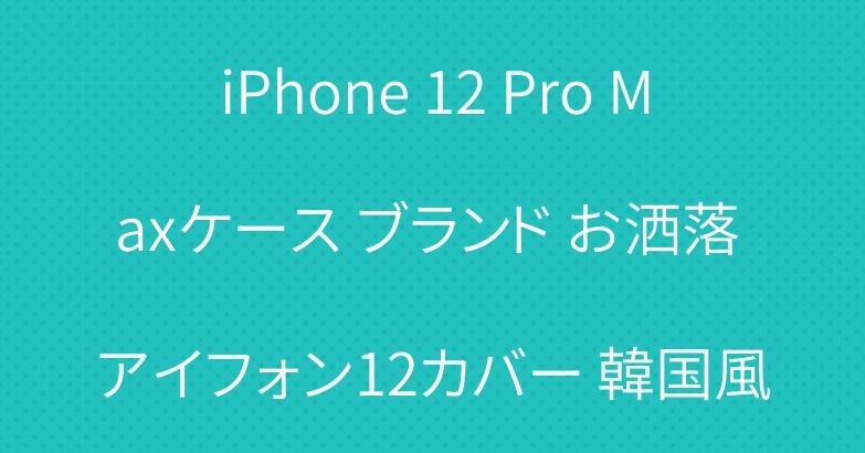iPhone 12 Pro Maxケース ブランド お洒落 アイフォン12カバー 韓国風