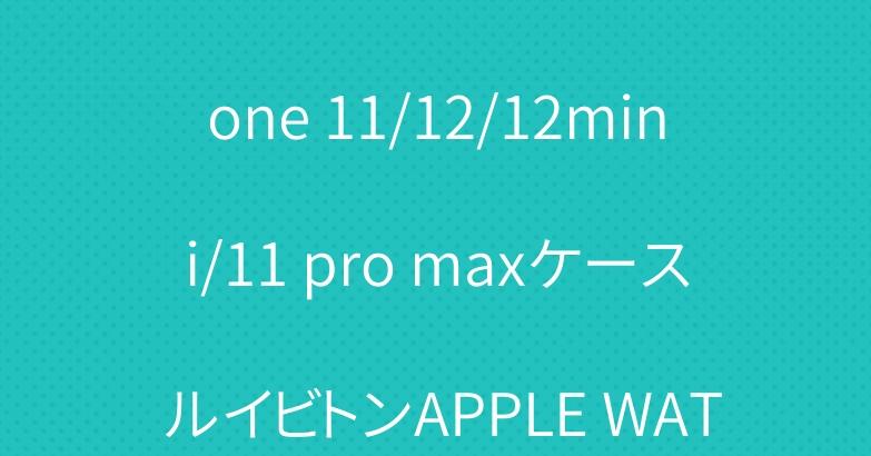 ブランド シュプリーム iPhone 11/12/12mini/11 pro maxケース ルイビトンAPPLE WATCH ベルト