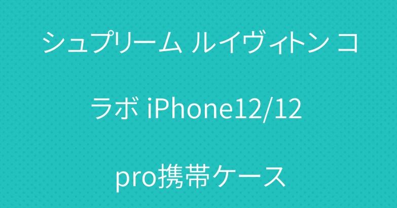 シュプリーム ルイヴィトン コラボ iPhone12/12 pro携帯ケース