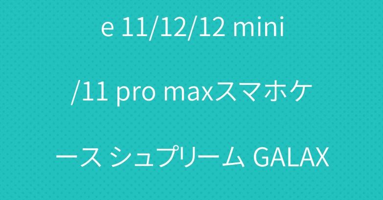 ブランド シャネル iPhone 11/12/12 mini/11 pro maxスマホケース シュプリーム GALAXY S20/S10PLUSカバー
