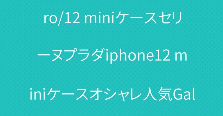 ブランド iphone12 pro/12 miniケースセリーヌプラダiphone12 miniケースオシャレ人気Galaxy s20/s21+ケース