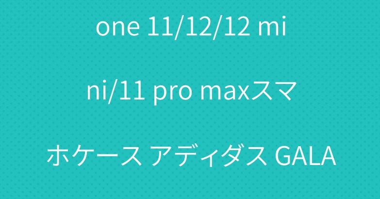 男女兼用 オフホワイト iPhone 11/12/12 mini/11 pro maxスマホケース アディダス GALAXY S20/S10PLUSカバー